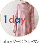 1dayレッスン