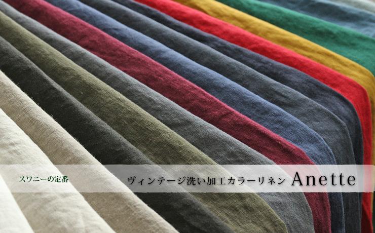 ヴィンテージ洗い加工 カラーリネン 広幅 Anette