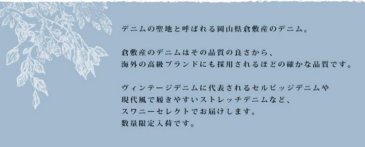 岡山県倉敷デニムの説明